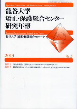 Ryukokukenkyuhoukoku003