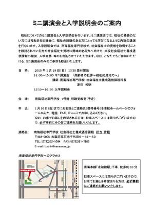 Tsushin_info20142
